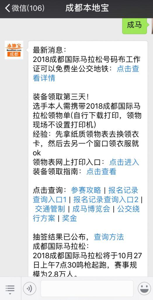 2018成都国际马拉松号码布工作证可以免费坐公交地铁