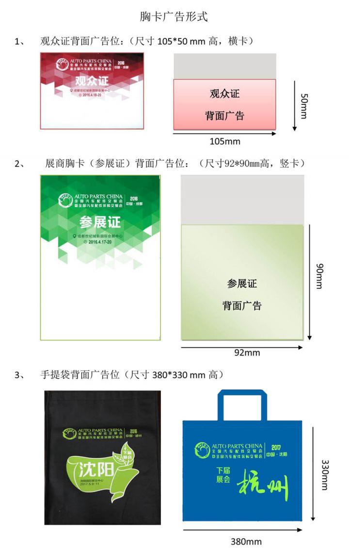 (2017·杭州)汽配会-胸卡广告1.jpg