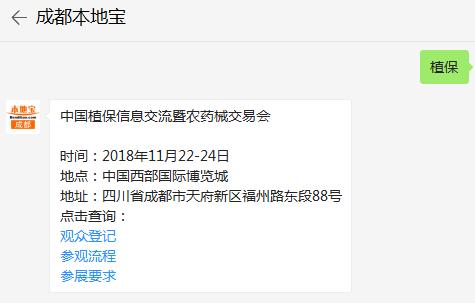 2018中国植保双交会参展要求