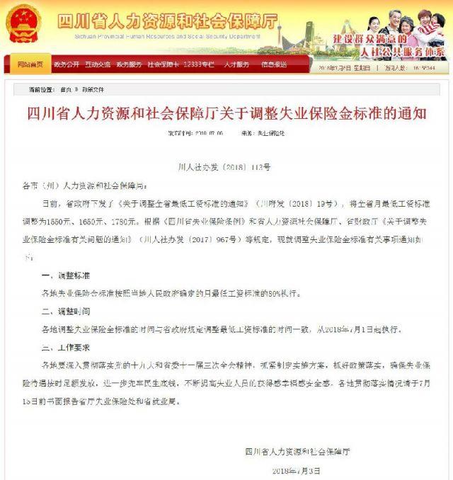 7月1日起四川失业保险金标准调高 成都1780元