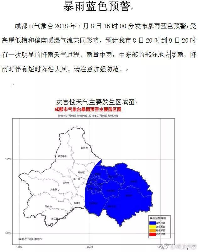 7月8日20时~9日20时四川暴雨蓝色预警 这些地方下雨