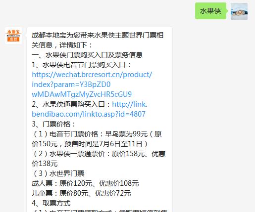 2018都江堰水果侠台湾春呐电音节攻略