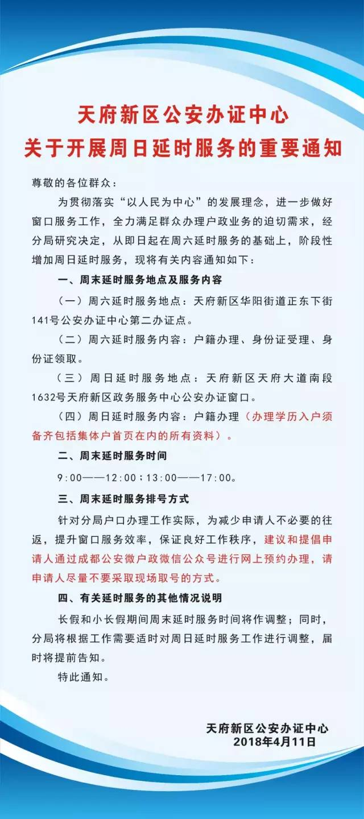 2018天府新区公安办证中心周六周日上班时间以及服务内容