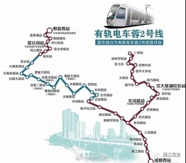 9月10日成都有轨电车蓉2号线首开段启动动车调试