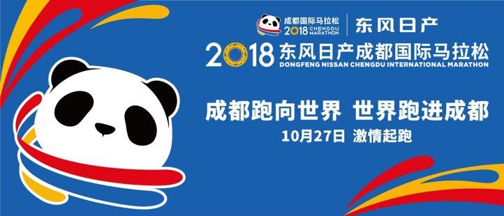 2018成都国际马拉松赛报名人数统计