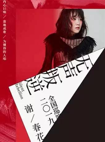 2019年谢春花成都演出时间+地点+门票