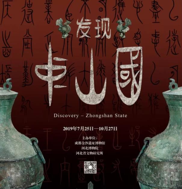 2019成都金沙遗址博物馆新展《发现中山国》(时间+门票)