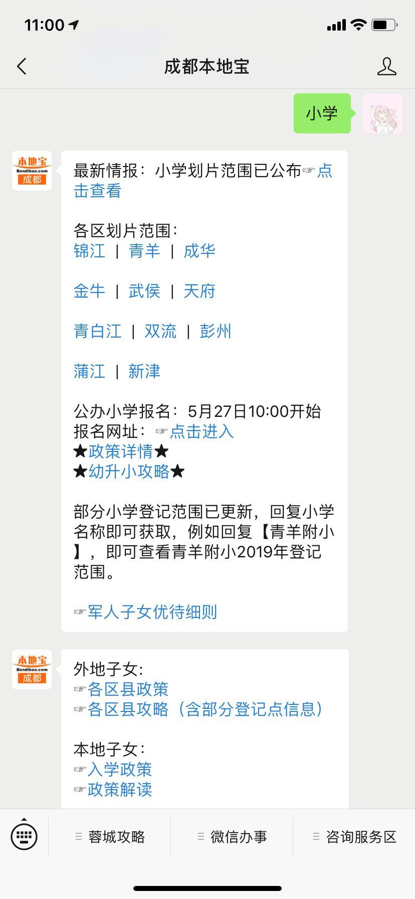 2019成都市新都区小学入学划片范围
