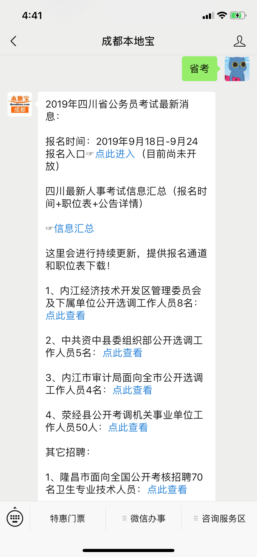 2019年四川省省考什么时候开始报名