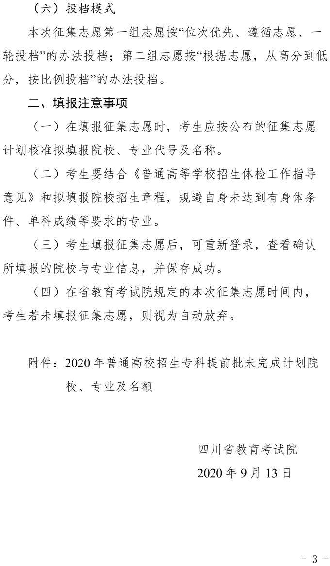 2020四川省高考专科提前批征集志愿