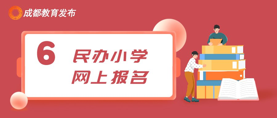 2021成都市小學入學平臺操作指南(附圖解)