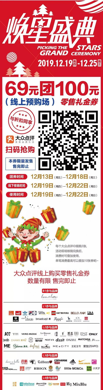 2019成都世豪广场圣诞节平安夜打折活动