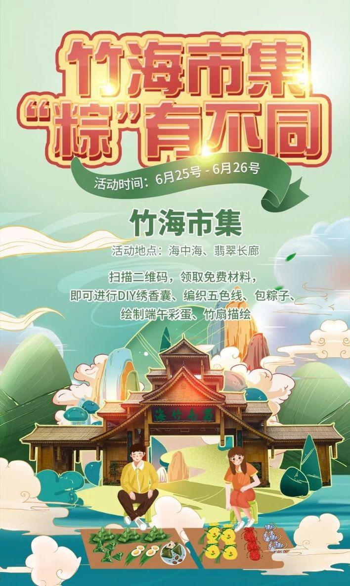 2020蜀南竹海景区端午节活动一览