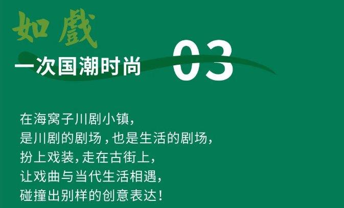 2020成都海窝子古镇第五届端午民俗活动一览
