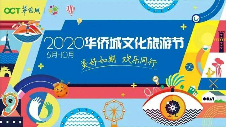 2020成都欢乐谷端午节活动一览