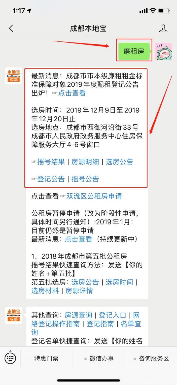 2019年成都市廉租房选房时间
