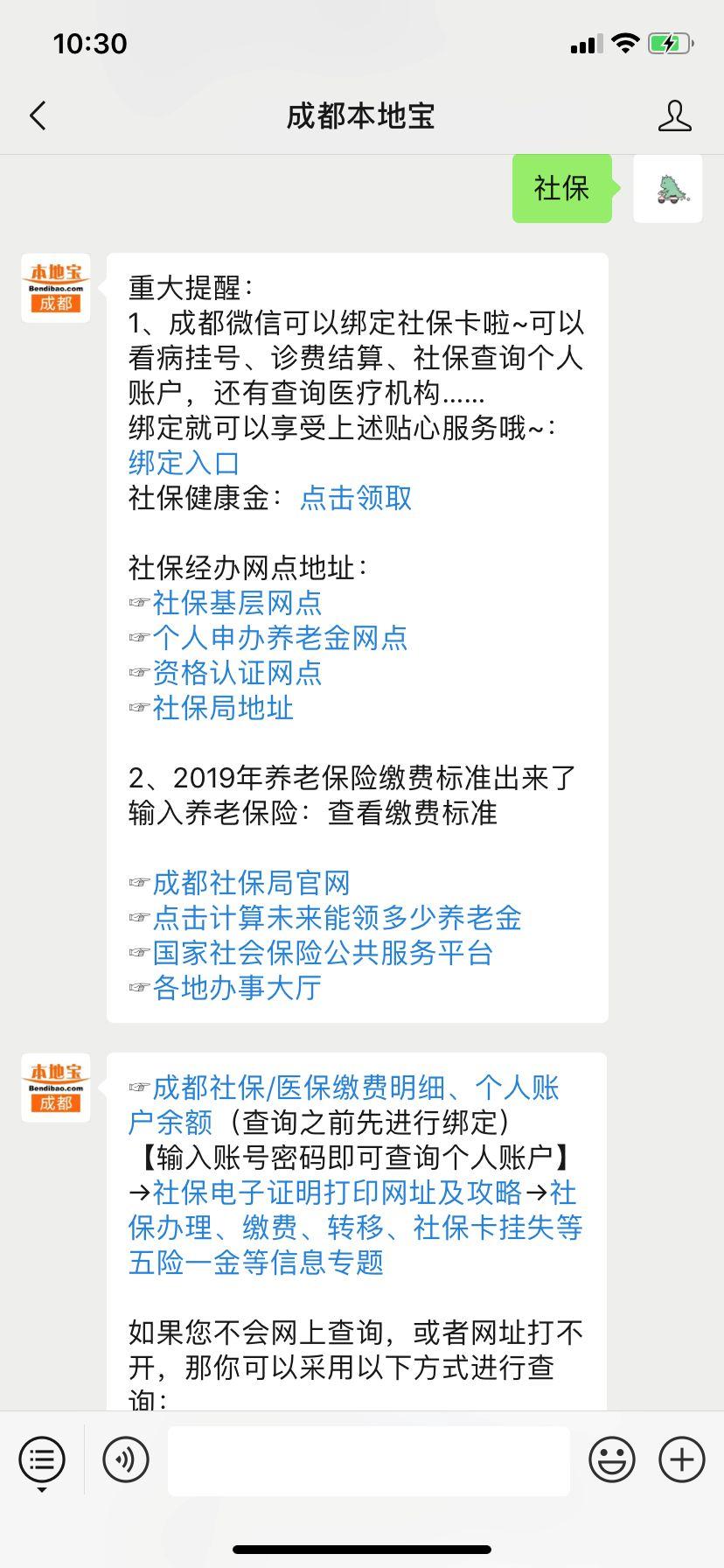 2019成都个人社保一个月交多少(最低 一档 二档 三档)