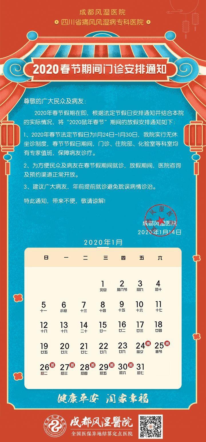2020年春节成都医院门诊上班时间汇总(持续更新)