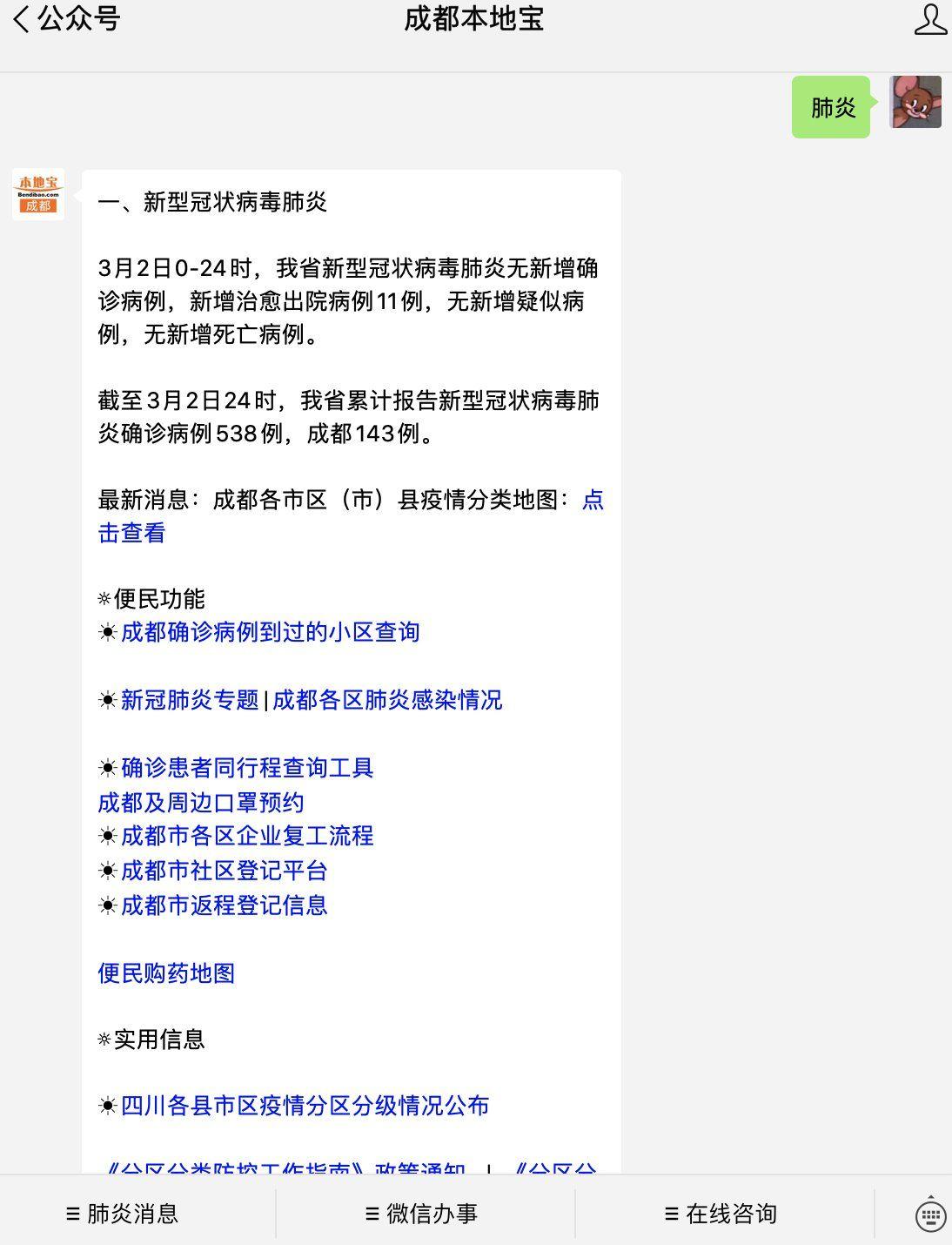 四川疫情分区分级差异化防控工作指南