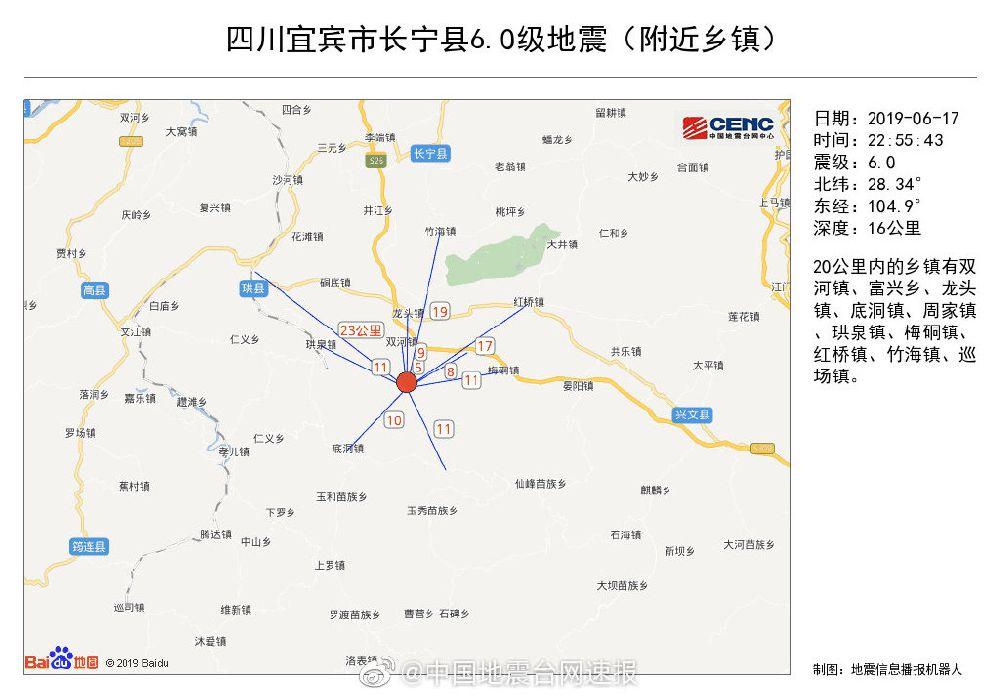 2019四川宜宾长宁6.0级地震周边乡镇名单以及影响范围