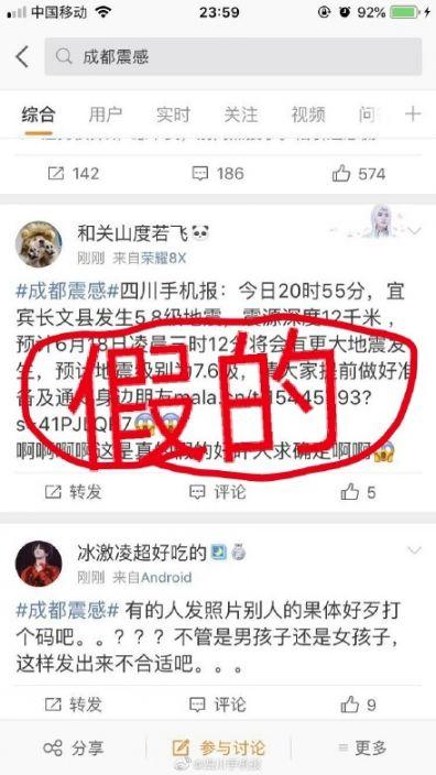 2019四川宜宾长宁6.0级地震谣言汇总 别信别传