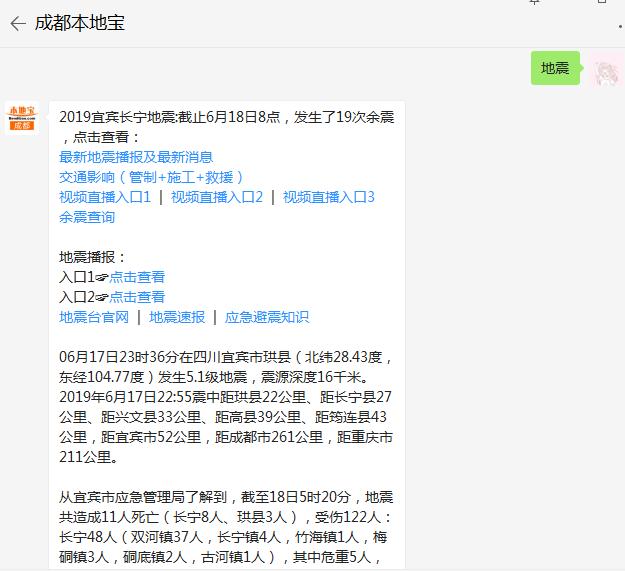 2019四川宜宾地震交通通信生产生活各类影响汇总(更新中)