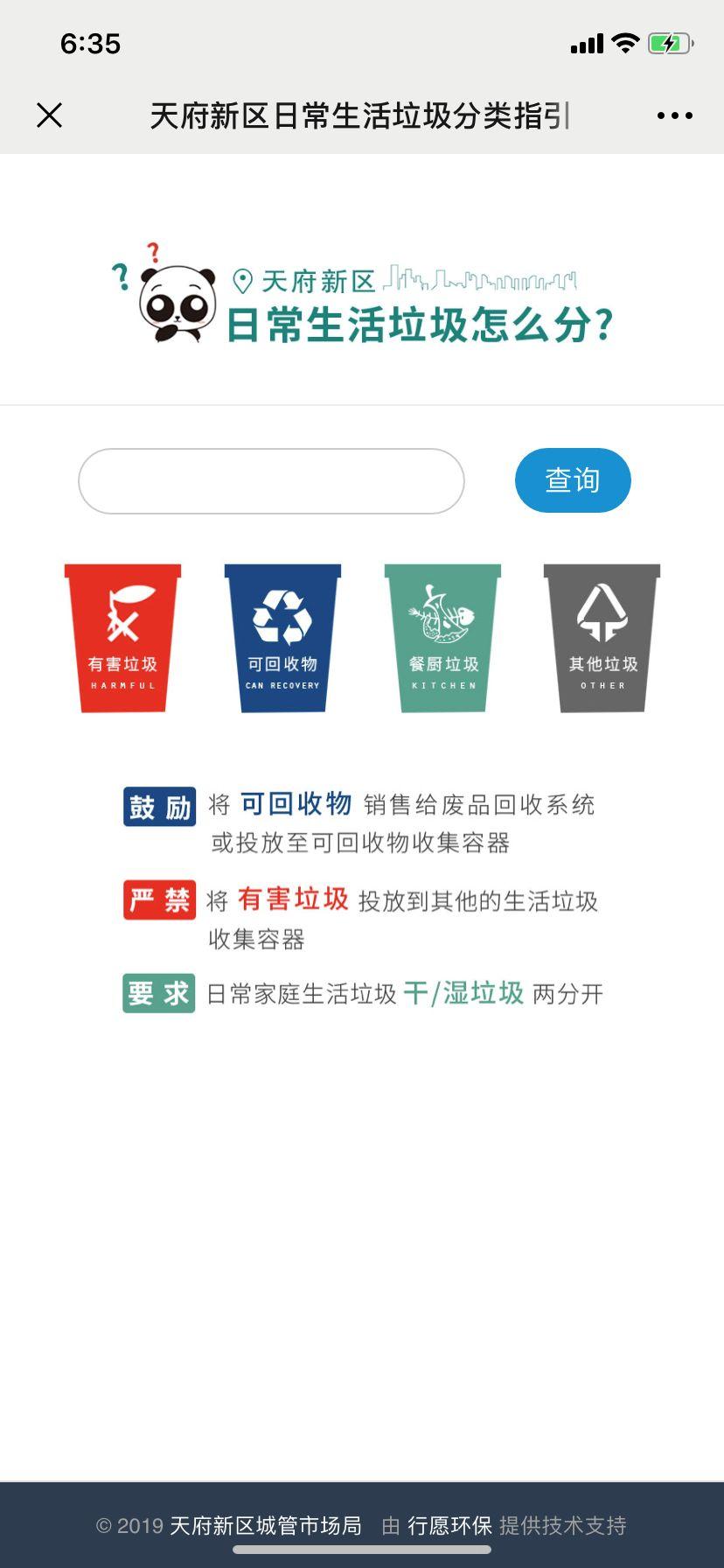成都垃圾分类常见种类查询入口