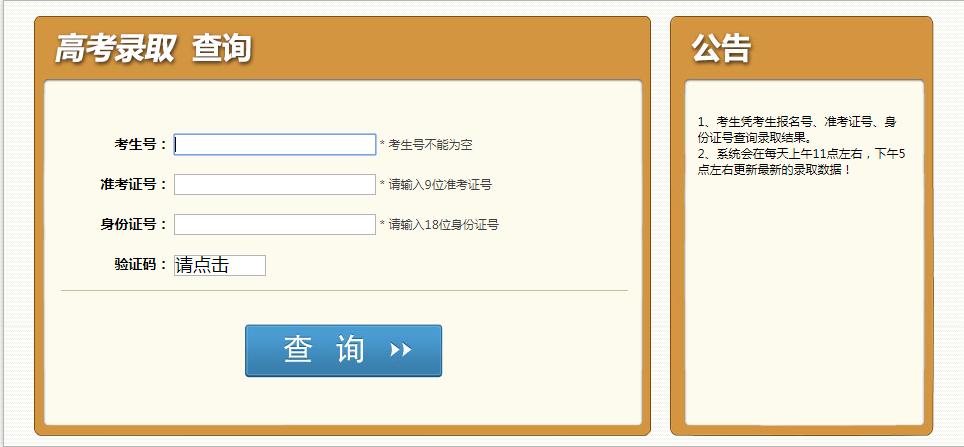 2019四川高考录取结果什么时候公布