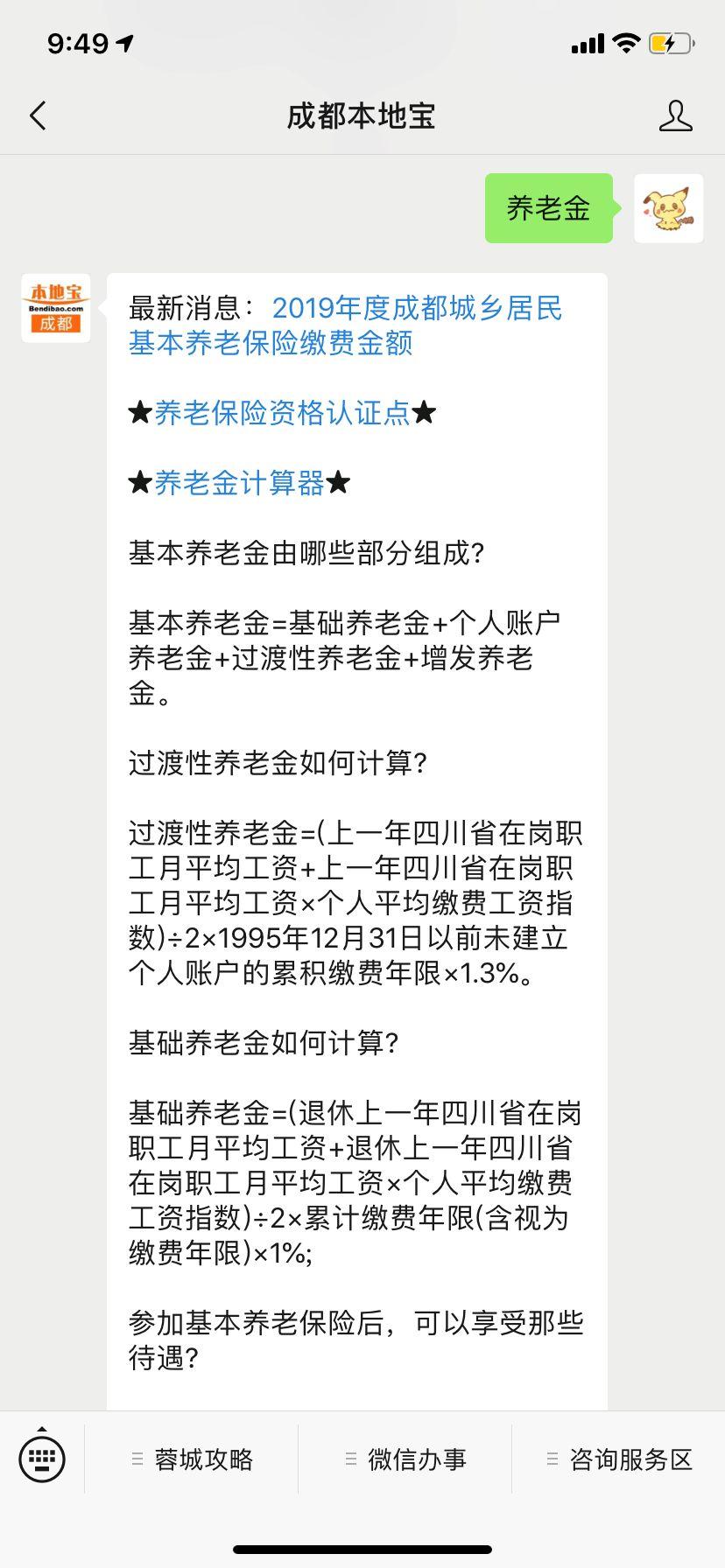 四川省上调养老金待遇5% 何时能拿到手