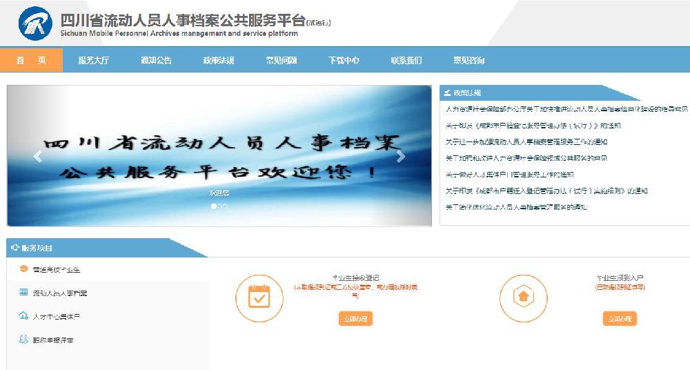 四川省流动人员人事档案公共服务平台官网入口网址