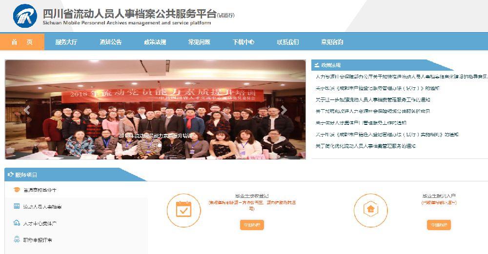 四川省流动人员人事档案公共服务平台官网