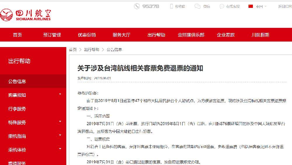 四川航空发布信息:涉台航线客票可免费退