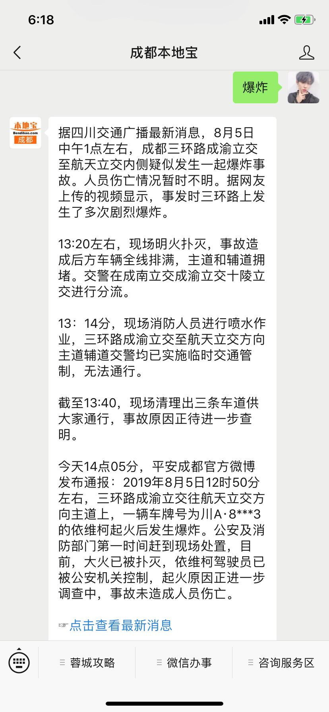 8月5日成都汽车爆炸最新消息(持续更新)