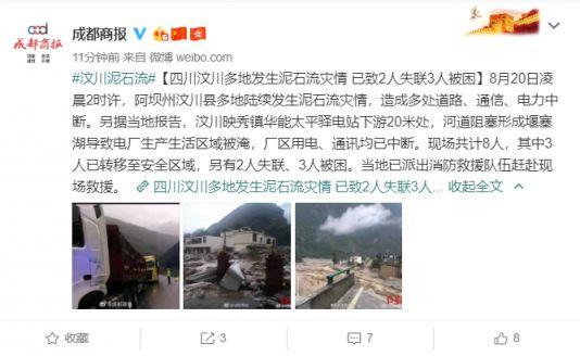 汶川泥石流灾情 失联人员及救援情况
