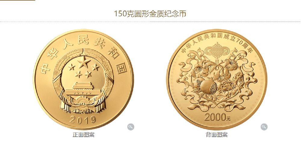中华人民共和国成立70周年金银纪念币(图片+规格)