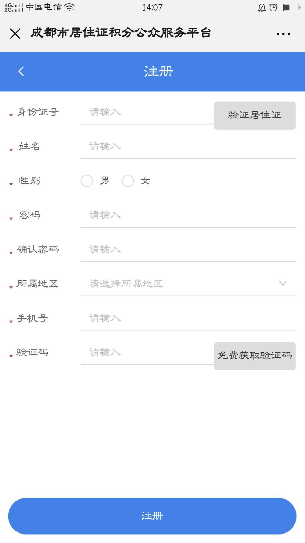 成都居住证积分入户分值查询微信查询入口及操作步骤