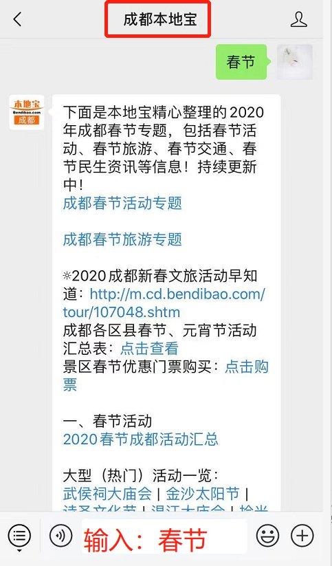2020春节期间四川暂停接待湖北旅游团队和散客景区汇总