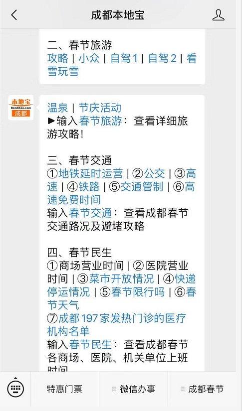2020成都都江堰城隍庙春节祈福活动一览