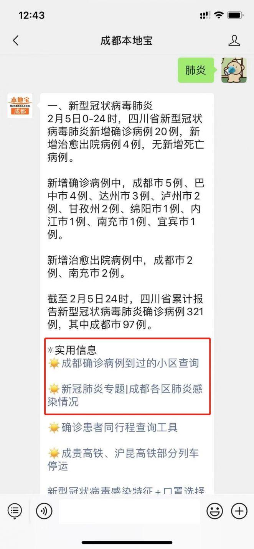 成都温江区哪些小区新型冠状病毒病例去过?
