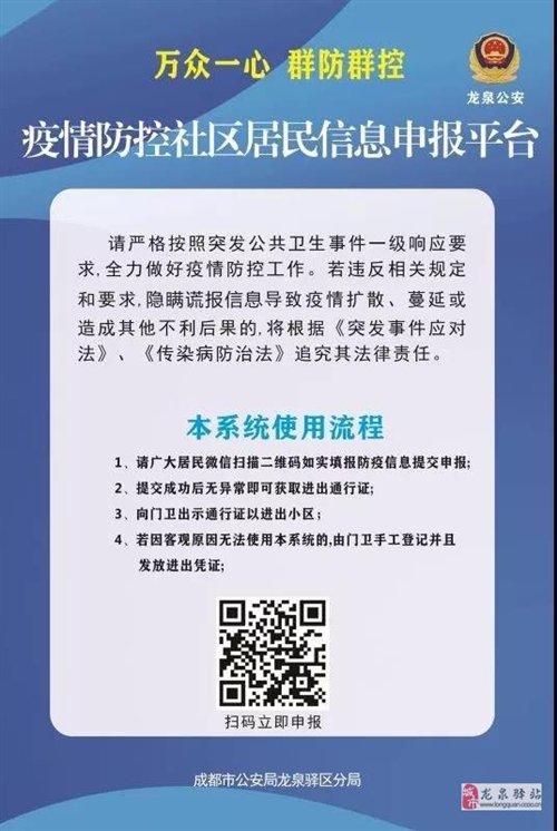 成都龙泉驿区肺炎疫情防控居民信息申报指南