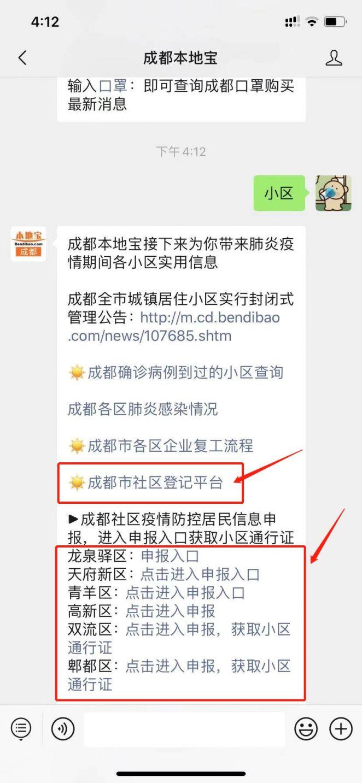 成都郫都区小区居民出入凭证获取(入口 申报指南)