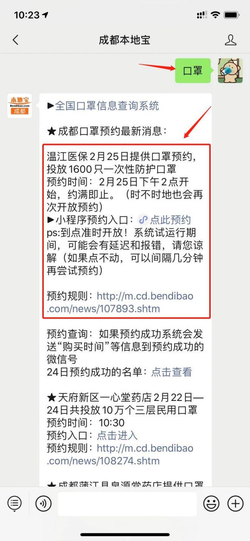 成都温江哪里可以买口罩?