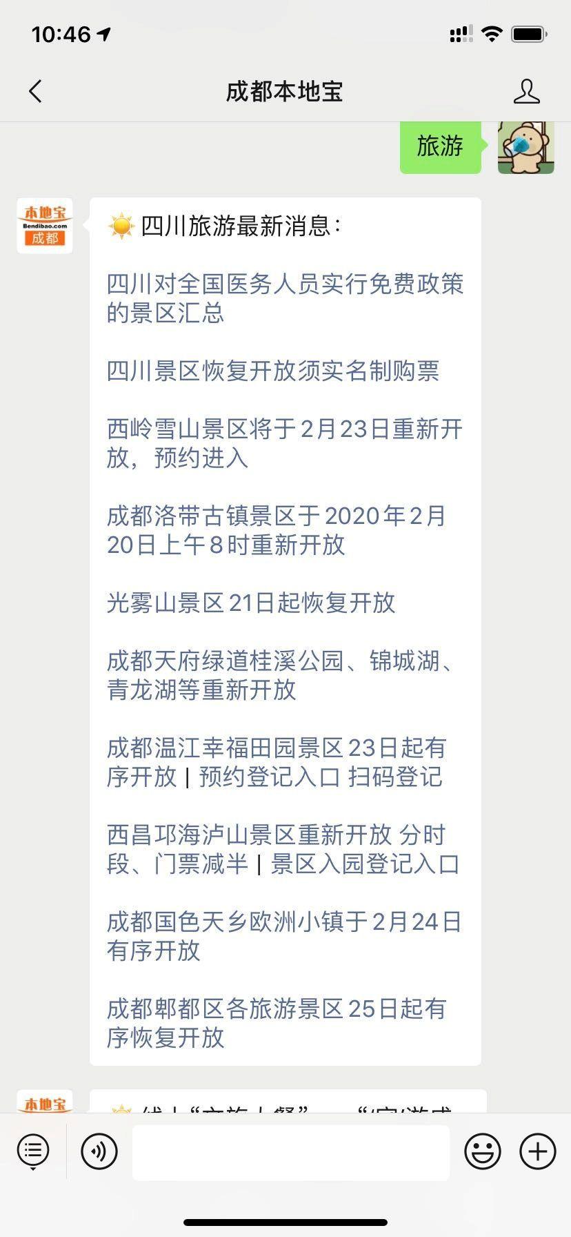 成都蔚然花海景区2月29日恢复开园试运营