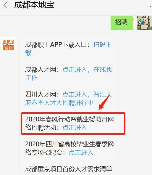 2020成都德阳眉山资阳大型网络招聘会详情