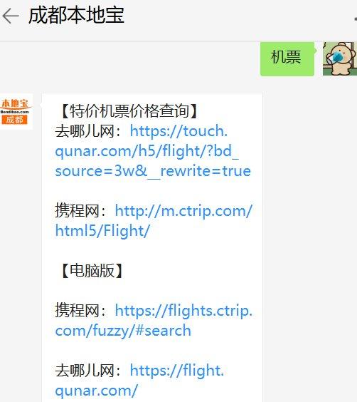 成都航空新增、恢复数十条航线 推出折上折优惠机票