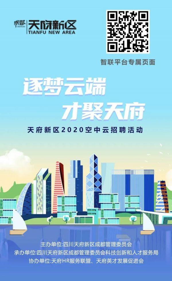 成都天府新区2020年空中云招聘活动详情(附岗位信息)