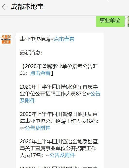 5月8日四川发布事业单位招聘公告 招聘近8000余人