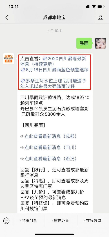 2020四川暴雨最新消息(持续更新)