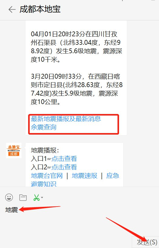 2020四川地震最新消息(持续更新)
