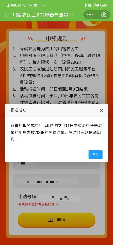 2021四川過年20G免費流量領取步驟(移動 聯通 電信)